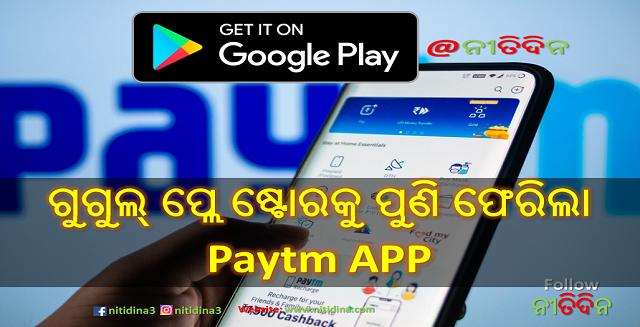 Paytm back Google Play Store removed Paytm for gambling now restores it after changed, ଗୁଗୁଲ୍ ପ୍ଲେ ଷ୍ଟୋରକୁ ପୁଣି ଫେରିଲା Paytm APP । ଜାଣନ୍ତୁ ସମ୍ପୂର୍ଣ ମାମଲା କଣ ପାଇଁ ଗୁଗୁଲ ବ୍ୟାନ କରିଥିଲା, Paytm, Google, Play Store, Nitidina, News, IPL 2020, Cricket, Paytm First Game