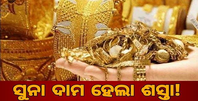 Gold prices fall 1kg will be available for only this much rupee, ସୁନା ଦର: ଆଜି ସୁନା ଦର ହୋଇଛି ବହୁତ କମ,ଏକ କେଜି ସୁନା ମିଳିବ ମାତ୍ର ଏତିକି ଦାମରେ, Golf, Silver, Nitidina, Odisha
