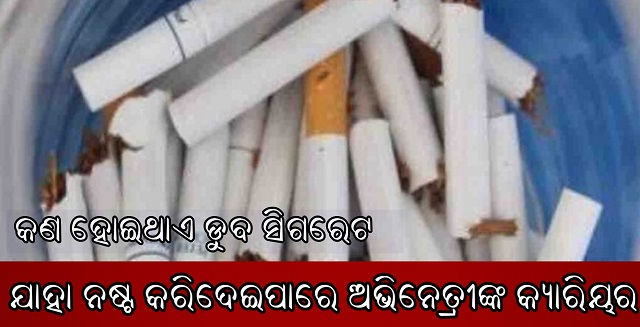 know what is a drowned cigarette which can immerse the career of famous actresses, Nitidina, Bollywood, Mumbai Justice for Sushant