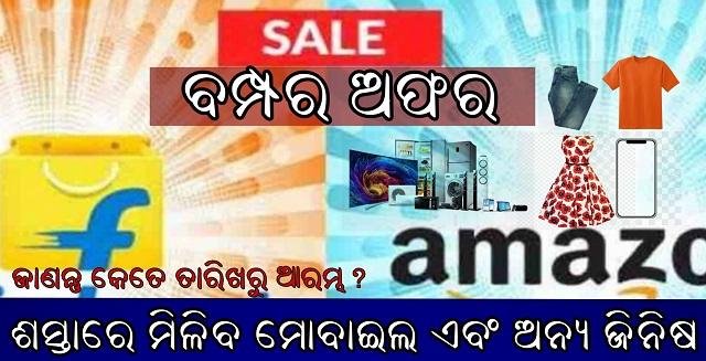 Amazon and Flipkart festival Dussehra sale mobile & most products discounts prices, Amazon, Flipkart, Nitidina, festival sale