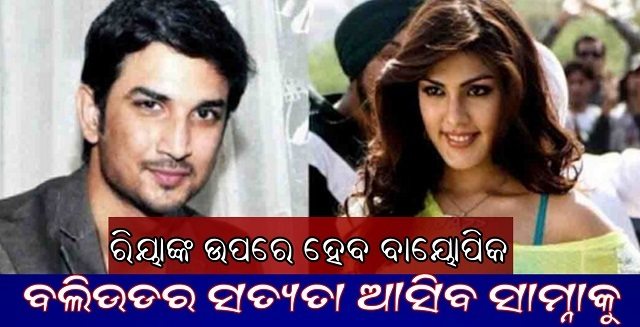 biopic will be on Sushant & his girlfriend Rhea truth will be seen on the big screen, Bollywood, Sushant Singh Rajput, Nitidina, News