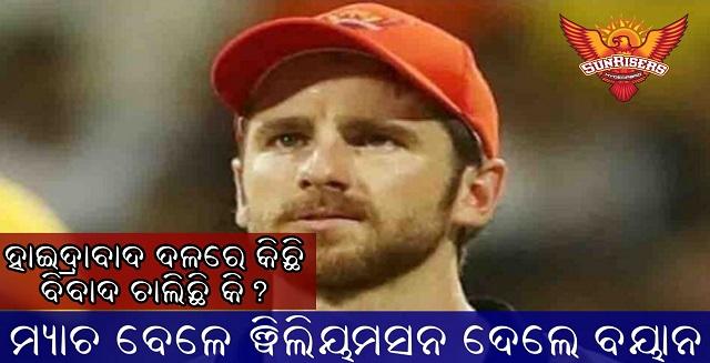 there is a conflict in the Hyderabad team Williamson said something like this, IPL 2020 ସନରାଇଜର୍ସ ହାଇଦ୍ରାବାଦ ଟିମରେ ଚାଲୁଛି ବିବାଦ, ମ୍ୟାଚ ସମୟରେ ୱିଲିୟମସନ ଦେଲେ ଆଶ୍ଚର୍ଯ୍ୟଜନକ ବୟାନ, Cricket, IPL 2020, Nitidina, SRH, Kane Williamson