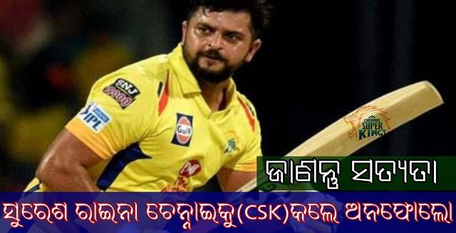 IPL 2020 Suresh Raina unfollowed Chennai Super Kings? Know the truth, ଆଇପିଏଲ ୨୦୨୦: ସୁରେଶ ରାଇନା କଲେ ଚେନ୍ନାଇ ସୁପର କିଙ୍ଗସକୁ ଅନଫଲୋ । ସତ୍ୟତା ଜଣିଲେ ଆଶ୍ଚର୍ଯ୍ୟ ହୋଇଯିବେ, Suresh Raina, CSK, Cricket, IPL 2020, Nitidina