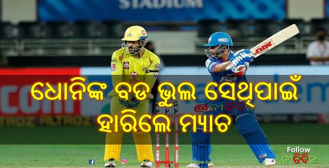 Indian Premier League 2020 Prithvi Shaw dismissed caught behind but no one notices, Watch!, IPL 2020: ଧୋନିଙ୍କ ବଡ ଭୁଲ ବ୍ୟାଟ୍ସମ୍ୟାନ ଆଉଟ ଥାଇବି କେହି ଜାଣି ପାରିଲେ ନଥିଲେ, ଦେଖନ୍ତୁ! ସେଥିପାଇଁ ହାରିଲେ ମ୍ୟାଚ ।, Ms Dhoni, Prithvi Shaw, CSK, Chennai Super Kings, Delhi Capitals, Nitidina, Cricket