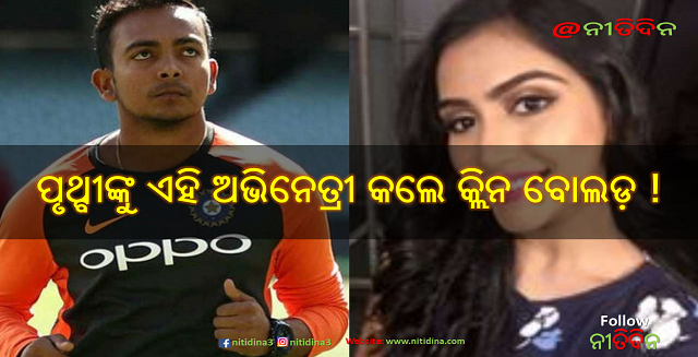 IPL 2020 Indian opener Prithvi Shaw dating with this actress hints on Instagram, ଆଇପିଏଲ ପୂର୍ବରୁ ଓପନର୍ ପୃଥ୍ବୀ ଶଙ୍କୁ ଏହି ଅଭିନେତ୍ରୀ କଲେ କ୍ଲିନ ବୋଲଡ଼ !, Prithvi Shaw, Indian Cricket, IPL 2020, IPL, Cricket News, Cricket, Prachi Singh, Bollywood, IPL 2020, IPL, Cricket India, Nitidina, Odisha, News, Real Story, Health Tips, Life style, Daily Living, Tips, Job Updates, Yoga, Meditation, Stay Healthy, Save Tree, Save Life, DC, Delhi Capital