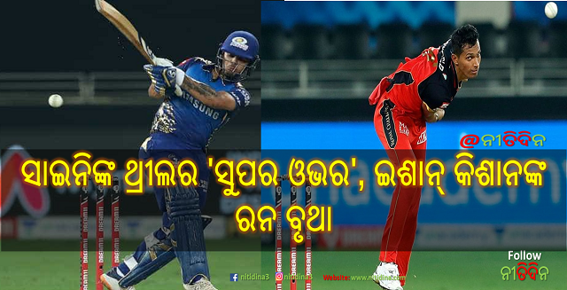 Outstanding 'Super Over' from Navdeep Saini for rcb win Ishan Kishan's 99 In Vain, ଆଇପିଏଲ୍ 2020 RCB vs MI: ନବଦୀପ ସାଇନିଙ୍କ ଥ୍ରୀଲର 'ସୁପର ଓଭର' ଆରସିବିକୁ ଦେଲା ବିଜୟ, ଇଶାନ୍ କିଶାନଙ୍କ 99 ରନ ବୃଥା, Navdeep Saini, Virat Kohli, Nitidina, RCB, Mumbai Indians, Cricket