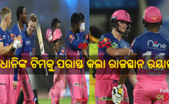 IPL 2020 RR vs CSK Highlights: Rajasthan win by 16 runs in high-scoring affair, IPL 2020 RR vs CSK: ସଞ୍ଜୁ ସାମସନ୍ ଏବଂ ଷ୍ଟିଭ୍ ସ୍ମିଥ୍ ଚେନ୍ନାଇ ସାମ୍ନାରେ ରନର ପାହାଡ ରଖି ପରାସ୍ତ କଲେ ଧୋନିଙ୍କ ଟିମକୁ ।, Rajasthan Royals, Chennai Super Kings, IPL 2020, Ms Dhoni, Sanju Samson, Nitidina, Cricket
