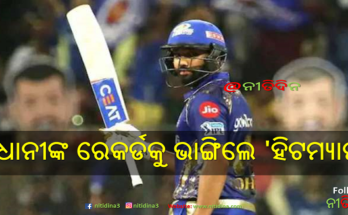 IPL 2020 Rohit Sharma breaks Ms Dhonis record and target to Chris Gayle & AB de Villiers , IPL 2020 ଧୋନୀଙ୍କ ଏକ ବଡ ରେକର୍ଡକୁ ଭାଙ୍ଗିଲେ 'ହିଟମ୍ୟାନ' ରୋହିତ ଶର୍ମା, ଟାର୍ଗେଟରେ ଡିଭିଲର୍ସ ଏବଂ ଗେଲ୍, IPL 2020, Cricket, Rohit Sharma, Hitman, Mumbai Indians, Nitidina, Indian Cricket, News
