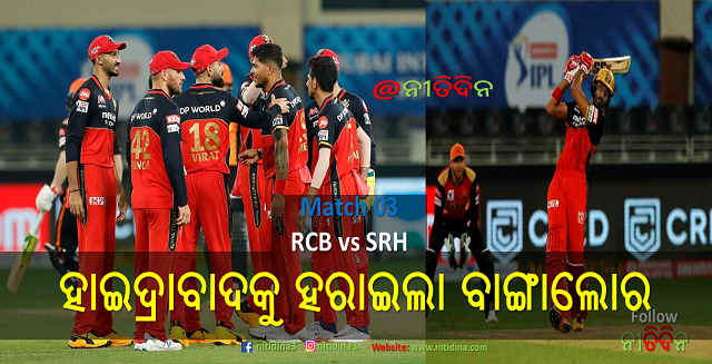 IPL 2020 SRH vs RCB Game-changer Yuzvendra Chahal shown bangalore beat hyderabad Jonny Bairstow innings goes vain, IPL 2020 SRH VS RCB: ଗେମଚେଞ୍ଜର ୟୁଜବେନ୍ଦ୍ର ଚହଲ ଭାରି ପଡିଲେ, ହାଇଦ୍ରାବାଦକୁ ହରାଇଲା ବାଙ୍ଗାଲୋର । ପାଣିରେ ପଡିଲା ବେୟାରଷ୍ଟୋଙ୍କ ପ୍ରରିଶ୍ରମ ।, RCB, SRH, IPL 2020, Cricket, Nitidina