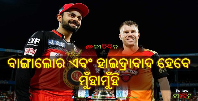 IPL 2020 Royal Challengers Bangalore vs Sunrisers Hyderabad playing eleven, pitch, Predictions and weather report, IPL 2020: SRH VS RCB: କୋହଲି ଏବଂ ୱାର୍ଣ୍ଣର ହେବେ ମୁଁହାମୁଁହି ଜାଣନ୍ତୁ ପ୍ଲେଇଂ ଇଲେଭେନ, ପିଚ ରିପୋର୍ଟ, RCB, SRH, Virat Kohli, IPL 2020, Cricket, David Warner, Rashid Khan