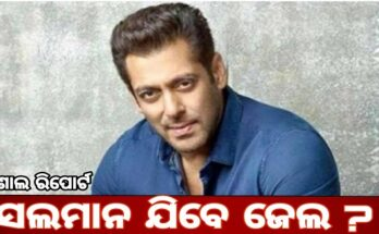Salman Khan will go to jail Hearing what the court said fan will astonished, ଜେଲ ଯିବେ ସଲମାନ ଖାନ? କୋର୍ଟ ଯାହା କହିଛି ତାହା ଶୁଣିଲା ପରେ ଫ୍ୟାନ୍ସ ମାନଙ୍କର ନିଦ ଉଡିଯିବ, Salman Khan, Bollywood, Nitidina, Odisha
