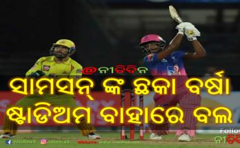 IPL 2020 RR vs CSK Sanju Samson falls for a blistering 74 rain of six, IPL 2020 RR vs CSK ସଞ୍ଜୁ ସାମସନ୍ ଆଜି ବର୍ଷିଲେ, ସାମସନ୍ ଙ୍କ ଛକା ବର୍ଷା । ଷ୍ଟାଡିଅମ ବାହାରେ ବଲ, Sanju Samson, IPL 2020, Ms Dhoni, Cricket, Nitidina