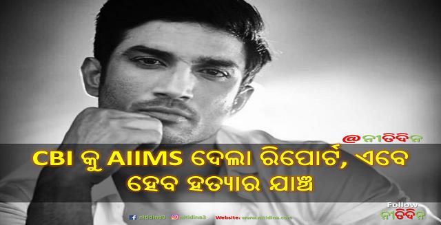 Sushant's Death case CBI received AIIMS report now cbi will be the next step, ସୁଶାନ୍ତ ସିଂ ରାଜପୁତ ମୃତ୍ୟୁ ମାମଲାରେ AIIMS ସିବିଆଇ କୁ ଦେଲା 'ଚୂଡାନ୍ତ' ରିପୋର୍ଟ, CBI ଏବେ କରିବା ହତ୍ୟାର ଯାଞ୍ଚ, Justiceforssr, CBI, NCB, Nitidina, Bollywood, Sushant Singh Rajput