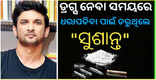 Sushant was afraid of being caught while taking drugs used these 2 methods, ଡ୍ରଗ୍ସ ନେବା ସମୟରେ ଧରା ପଡିଯିବା ପାଇଁ ଡ଼ରୁଥିଲେ ସୁଶାନ୍ତ, ସେଥିପାଇଁ ଆପଣାଉଥିଲେ ଏହି ଦୁଇଟି ଉପାୟ । ଆଶ୍ଚର୍ଯ୍ୟ ହେଇଯିବେ, Sushant Singh Rajput, Bollywood, Rhea Chakraborty, Nitidina, News
