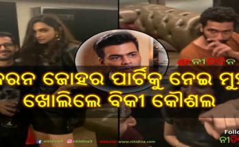 Vicky Kaushal opened about Karan Johar's party told what happened that day, ବିକୀ କୌଶଲ ଖୋଲିଲେ ନିଜ ମୁହଁ, କହିଲେ କରନ ଜୋହରଙ୍କ ପାର୍ଟିରେ ସେଦିନ କଣ ହୋଇଥିଲା ।, Nitidina, Bollywood
