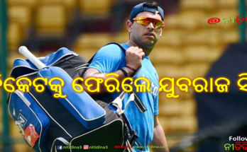 Yuvraj Singh Confirms Comeback from Retirement to Play Cricket, କ୍ରିକେଟ ପ୍ରଶଂସକ ପାଇଁ ଖୁସି ଖବର, ପୁଣି କ୍ରିକେଟକୁ ଫେରିଲେ ଯୁବରାଜ ସିଂ ।, Nitidina, Odisha, News, Real Story, Health Tips, Life style, Daily Living, Tips, Job Updates, Yoga, Meditation, Stay Healthy, Save Tree, Save Life, Cricket