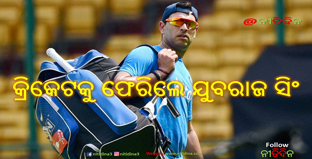 Yuvraj Singh Confirms Comeback from Retirement to Play Cricket, କ୍ରିକେଟ ପ୍ରଶଂସକ ପାଇଁ ଖୁସି ଖବର, ପୁଣି କ୍ରିକେଟକୁ ଫେରିଲେ ଯୁବରାଜ ସିଂ ।, Nitidina, Odisha, News, Real Story, Health Tips, Life style, Daily Living, Tips, Job Updates, Yoga, Meditation, Stay Healthy, Save Tree, Save Life, Cricket