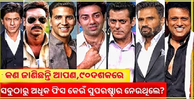 Amitabh Bachchan to Akshay Kumar in the 90s get so much fee for movie surprising to know, ଅକ୍ଷୟଙ୍କ ଠାରୁ ଅମିତାଭ ପର୍ଯ୍ୟନ୍ତ ୯୦ ଦଶକରେ ଏହି ବଡ଼ ଷ୍ଟାର ମାନେ ନେଉଥିଲେ ଗୋଟିଏ ଫିଲ୍ମ ପାଇଁ ଏତେ ଟଙ୍କା, ଆପଣ ଜାଣି ଆଶ୍ଚର୍ଯ୍ୟ ହୋଇଯିବେ, Bollywood, Amitabh Bachchan, Ajay Devgn, Sunny Deol, Sunil Shetty, Shahrukh Khan, Akshay Kumar, Nitidina, Mumbai