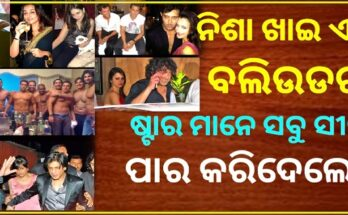 These drunk Bollywood big stars crossed all limits after took drugs, ନିଶାରେ ମସ୍ତ ଥିବା ବଲିଉଡ଼ର ଏହି ବଡ ବଡ କଳାକାର ମାନେ ପାର କରିଦେଇଥିଲେ ସବୁ ସୀମା, ନାମ ଆପଣଙ୍କୁ ଆଶ୍ଚର୍ଯ୍ୟ କରିଦେବ ।, Nitidina, Bollywood, Mumbai