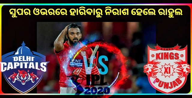 IPL 2020 Captain KL Rahul is disappointed with the defeat in Super Over where did the mistake happen, IPL 2020 ପରାଜୟକୁ ନେଇ ନିରାଶ ଅଛନ୍ତି ଅଧିନାୟକ ରାହୁଲ, କହିଲେ ଭୁଲ କେଉଁଠି ହୋଇଥିଲା ।, KL Rahul, IPL 2020, IPL, Cricket, Delhi Capital, Kings XI Punjab, Nitidina