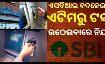 SBI has changed the rules for withdrawing cash from ATMs know the rules before withdrawal, SBI ବଦଳାଇ ଦେଇଛି ATM ରୁ ପଇସା ଉଠାଇବା ନିୟମ, ଜାଣିରଖନ୍ତୁ ନିୟମ ନହେଲେ ଖାଲି ହାତରେ ATM ରୁ ଫେରିବେ, SBI ATM, SBI, Withdrawal, OTP Base, Nitidina, News, Bank