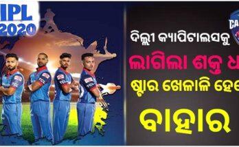 IPL 2020 Delhi Capitals got a big shock star player out, IPL 2020 : ଦିଲ୍ଲୀ କ୍ୟାପିଟାଲସକୁ ଲାଗିଲା ବଡ଼ ଝଟକା, ଷ୍ଟାର ଖେଳାଳି ହେଲେ ବାହାର ।, IPL 2020, Cricket, Delhi Capital, Nitidina, News