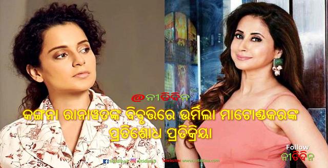 Bollywood stars erupt when Kangana calls Urmila a soft porn star and support Urmila, କଙ୍ଗନା ରାନାୱତଙ୍କ 'ସଫ୍ଟ ପର୍ଣ୍ଣ' ବିବୃତ୍ତିରେ ଉର୍ମିଲା ମାଟୋଣ୍ଡକରଙ୍କ ପ୍ରତିଶୋଧ ପ୍ରତିକ୍ରିୟା, ଦେଖନ୍ତୁ କିଏ କିଏ କଣ କହିଲେ, Nitidina, Bollywood, urmila matondkar, Kangana