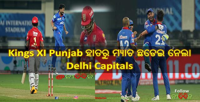 IPL 2020 DC vs KXIP Mayank Agarwal's knock goes in vain as Delhi wins match in Super Over, ଆଇପିଏଲ୍ 2020 କିଙ୍ଗସ ଏକାଦଶ ପଞ୍ଜାବ ଜିତିବା ମ୍ୟାଚକୁ ସୁପର ଓଭରରେ ଦିଲ୍ଲୀ କ୍ୟାପିଟାଲକୁ ମ୍ୟାଚ୍ ଦେଇଦେଲା, ବୃଥା ହେଲା ମୟଙ୍କ ଅଗ୍ରୱାଲଙ୍କ ପରିଶ୍ରମ ।, Cricket, Nitidina