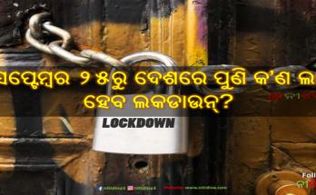Lockdown Another nationwide lockdown from 25 Sept? know the truth news, ସେପ୍ଟେମ୍ବର ୨୫ରୁ ସାରା ଦେଶରେ ପୁଣି କ'ଣ ଲାଗୁ ହେବ ଲକଡାଉନ୍?, Lockdown, Covid-19, Nitidina, India