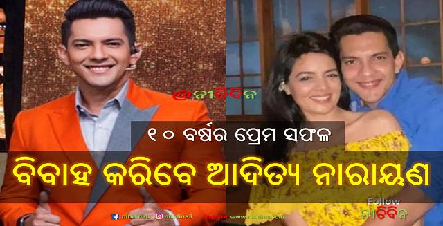 Aditya Narayan is going to marry this actress 10 years love relationship girlfriend, Aditya Narayan Wedding, Shweta Agarwal, Bollywood, Nitidina