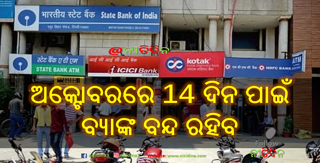 Bank Holidays in October: Banks to Remain Closed For 14 Days This Month, Bank Holidays List, RBI, Bank, Nitidina