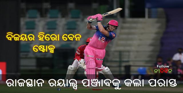 IPL 2020 KXIP vs RR Rajasthan Royals beat Punjab Ben Stokes remains the winning hero Gayle's 99 runs vain, Ben Stokes, IPL 2020, Chris Gayle, Nitidina