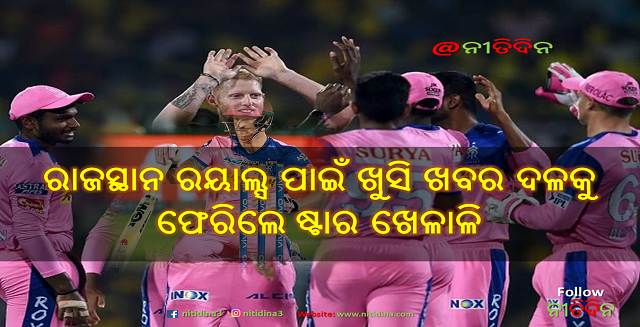 IPL 2020 big good news for Rajasthan Royals Stokes arrived in the UAE, Ben Stokes, Rajasthan Royals, IPL 2020, Cricket, Nitidina