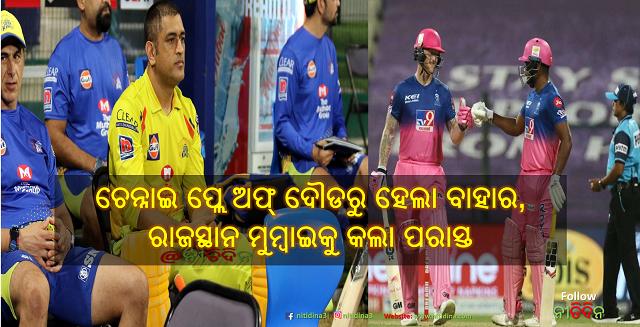 IPL 2020 Chennai out of playoff race Rajasthan defeated Mumbai, IPL 2020, CSK, MI, RR, Cricket, Nitidina