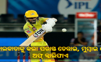 IPL 2020 CSK vs KKR Chennai beat Kolkata Ruturaj Gaikwad played match winning innings Mumbai qualify playoff, CSK, KKR, IPL 2020, Mumbai Indians, Playoff, Nitidina
