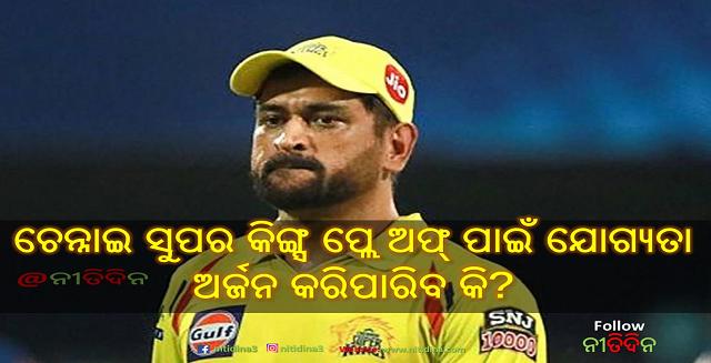 IPL 2020 Is there any chance for CSK to qualify for IPL 2020 playoffs? know how to qualify, ଆଇପିଏଲ ୨୦୨୦: ଚେନ୍ନାଇ ସୁପର କିଙ୍ଗ୍ସ ପ୍ଲେ ଅଫ୍ ପାଇଁ ଯୋଗ୍ୟତା ଅର୍ଜନ କରିପାରିବ କି? ଜାଣନ୍ତୁ କେମିତି କରିପାରିବେ ।, Chennai Super Kings, CSK, IPL 2020, MS Dhoni, Nitidina