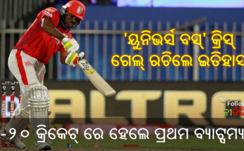 IPL 2020 KXIP vs RR: 'Universe Boss' Chris Gayle created history became the first batsman in T20 cricket, Chris Gayle, Universe Boss, IPL 2020, Cricket, Nitidina
