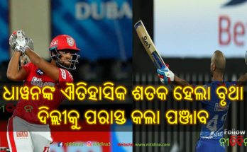 IPL 2020 DC vs KXIP Dhawan's historic hundred goes in vain as Kings XI Punjab outplay Delhi Capitals, DC vs KXIP, Shikhar Dhawan, IPL 2020, KL Rahul, IPL, Cricket, Nitidina
