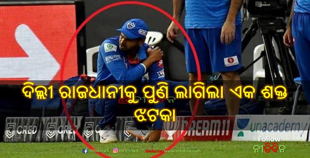 IPL 2020 Delhi Capitals got big blow veteran batsman injured