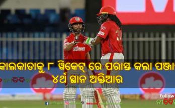 IPL 2020 KKR vs KXIP Punjab winning 5th consecutive match Play-off claims remain 4th position hero mandeep singh & chris gayle, IPL 2020, Cricket, Nitidina