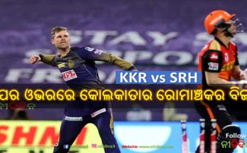 IPL 2020 Lockie Ferguson power blowing KKR to thrilling Super Over victory against SRH, IPL 2020, KKR, SRH, Nitidina