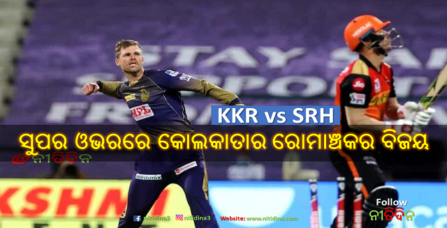 IPL 2020 Lockie Ferguson power blowing KKR to thrilling Super Over victory against SRH, IPL 2020, KKR, SRH, Nitidina