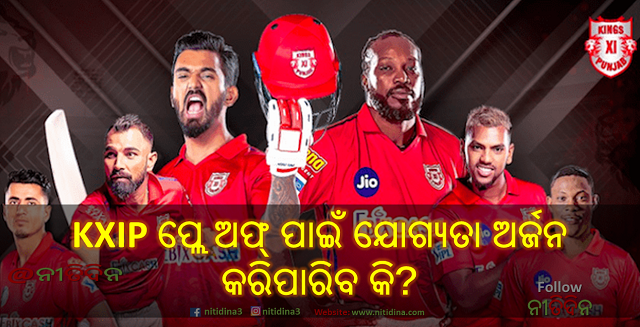 IPL 2020:Can Kings XI Punjab still qualify for playoffs know how to do, KXIP, IPL 2020, Cricket, Nitidina