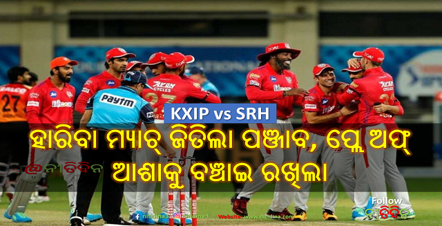 IPL 2020 KXIP vs SRH: KXIP wins the lost match this unique record made in front of SRH, IPL 2020, Cricket, Nitidina