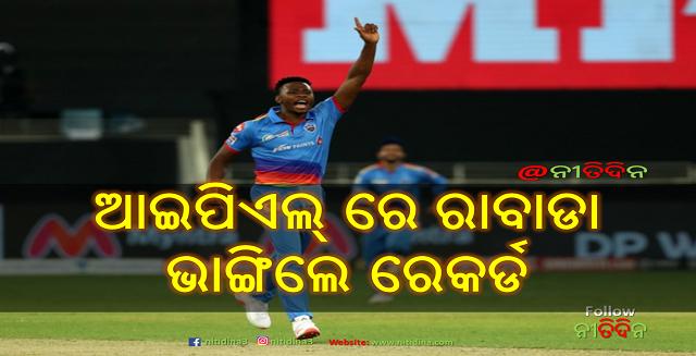 IPL 2020 Kagiso Rabada breaks Vinay Kumar's IPL record, Kagiso Rabada, Delhi Capitals, IPL 2020, Cricket, Nitidina, IPL