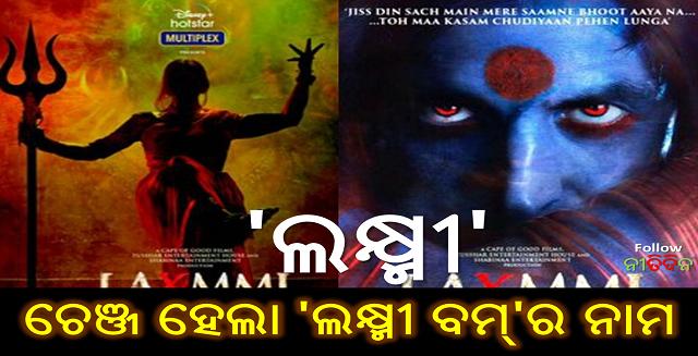 Laxmmi Bomb renamed to Laxmii changed title of 'Laxmi Bomb' read full news to know, Akshay Kumar, Bollywood, Nitidina