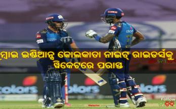 IPL 2020 MI vs KKR Mumbai Indians beat Kolkata Knight Riders by 8 wickets, Mumbai Indians, Kolkata Knight Riders, IPL 2020, MI, KKR, Cricket, Nitidina