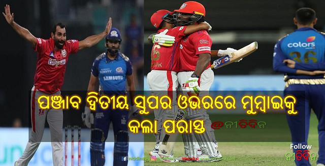 IPL 2020 Rahul, Bumrah, Shami star as Kings XI beat Mumbai after two Super Overs, Mumbai Indians, Kxip, KL Rahul, Shami, IPL 2020, Nitidina