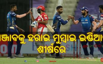 IPL 2020 MI vs KXIP Mumbai Indians move to top spot after 48-run win over Kings XI Punjab, IPL 2020, Cricket, KXIP, MI, Nitidina