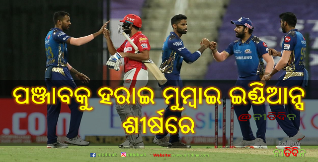 IPL 2020 MI vs KXIP Mumbai Indians move to top spot after 48-run win over Kings XI Punjab, IPL 2020, Cricket, KXIP, MI, Nitidina